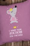 Подушка декоративная с Вашим именем Принцесса мышка