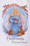 Мешочек с Вашим текстом Ангел с кроликом