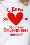 Футболка женская с вашим текстом Ко Дню Св. Валентина