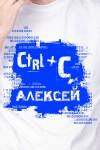 Футболка мужская с вашим текстом Ctrl+C