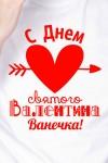 Футболка мужская с вашим текстом Ко Дню Св. Валентина