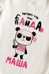 Боди для малыша с вашим текстом Панда-банда