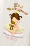 Боди для малыша с вашим текстом Принцесса на горошине