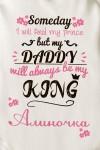 Боди для малыша с вашим текстом My dad is a king