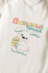 Боди для малыша с вашим текстом Пасхальный кролик