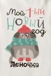 Боди для малыша с вашим текстом Собака в снегу