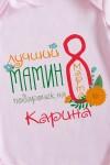 Боди для малыша с вашим текстом Подарочек на 8 марта