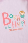 Боди для малыша с вашим текстом Born to be happy