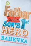 Боди для малыша с вашим текстом Hero