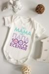 Боди для малыша с вашим текстом 50% мамы