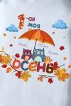Боди для малыша с вашим текстом Моя 1-ая осень
