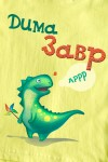 Футболка детская с вашим текстом Динозавр