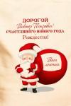 Сумка с Вашим текстом Дед Мороз