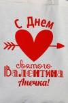 Сумка с Вашим текстом Ко Дню Св. Валентина