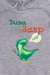 Толстовка  детская с Вашим текстом Динозавр