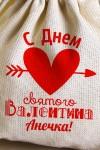 Мешочек маленький с Вашим текстом Ко Дню Св. Валентина