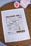 Полотенце с Вашим текстом Поздравления в газете