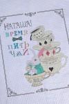 Полотенце с Вашим текстом Время пить чай