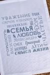 Полотенце с Вашим текстом Самое Главное