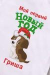 Боди для малыша с вашим текстом Новогодний щенок