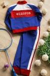 Детский спортивный костюм с Вашим именем Футбол
