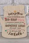 Табличка декоративная  с вашим текстом Лучшая кухня