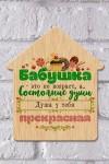 Табличка на дверь Бабушка