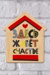 Табличка на дверь Домик счастья