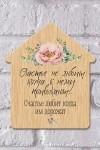 Табличка на дверь Счастье