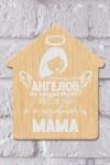 Табличка на дверь Мама-ангел