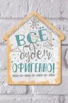 Табличка на дверь Офигенно!