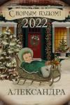 Игрушка елочная с Вашим именем Рождество