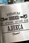 Фляжка для напитков с Вашим текстом Премиум