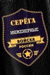 Обложка для паспорта с Вашим именем Войска
