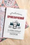 Обложка для паспорта с Вашим именем Любитель приключений