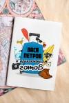 Обложка для паспорта с Вашим именем К приключениям готов