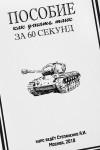 Ежедневник с Вашим текстом Как угнать танк за 60 секунд