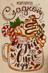 Ящик почтовый новогодний с Вашим именем Сладкая жизнь