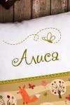 Подушка декоративная в именной вышивкой Лисичка