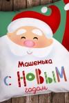 Подушка декоративная с именной вышивкой Дед Мороз