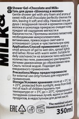 Гель для душа Шоколад и молоко