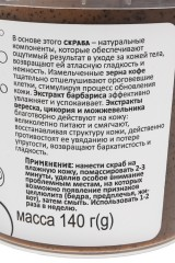 Скраб для лица и тела на основе молотого кофе С ЛЕГКИМ ПАРОМ!