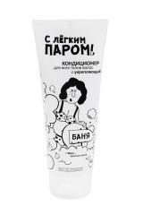 Кондиционер для всех типов волос укрепляющий С ЛЕГКИМ ПАРОМ!