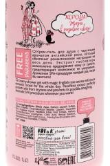 Крем-гель для душа BIO World SECRET LIFE: Розовое настроение