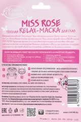 Теплая Relax-маска для глаз Etude Organix MISS ROSE