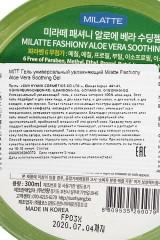 Гель универсальный увлажняющий Milatte Fashiony Aloe Vera Soothing Gel