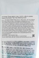 Пенка увлажняющая очищающая с экстрактом чайного дерева Healing Tea Garden Tea Tree Cleansing Foam 150мл