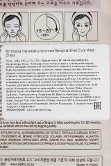 Маска тканевая улиточная Baviphat Snail Cure Mask Sheet 25г