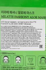 Маска для лица тканевая Алоэ