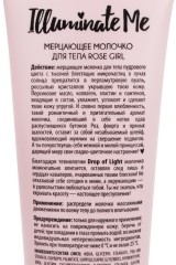 Мерцающее молочко для тела Illuminate me - Rose Girl